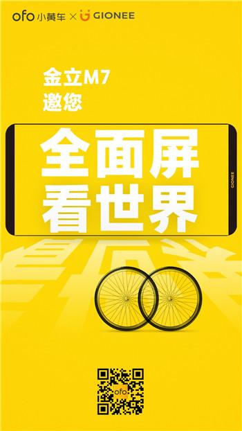 """金立与小黄车ofo合作的海报,海报中提及""""金立M7""""和全面屏。"""