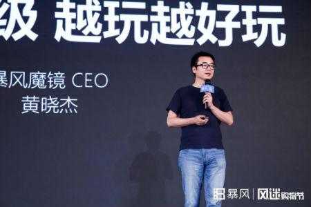 暴风魔镜CEO黄晓杰