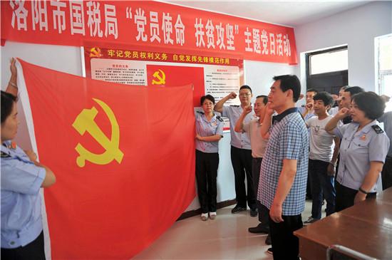洛阳市国税局扶贫攻坚党日活动