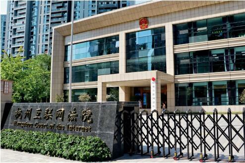 P77  2017年8月18日,中国首家互联网法院——杭州互联网法院正式挂牌。视觉中国