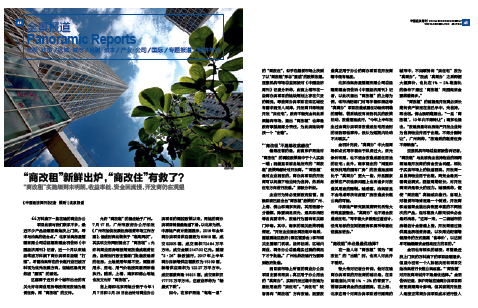 """p15 《中国经济周刊》第35 期《""""商改租""""新鲜出炉,""""商改住""""有救了?》"""