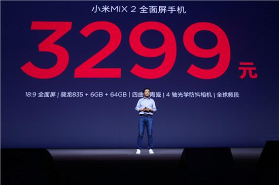 小米MIX2将于9月15日上午10点首发,售价3299元起