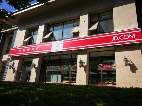 店主杨浩位于河北固安的京东便利店