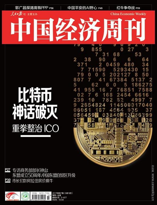 《中国经济周刊》2017年第37期封面
