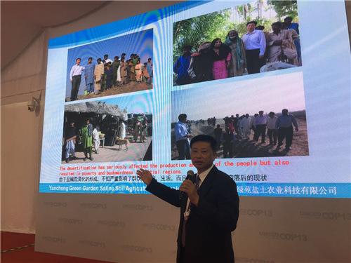 张春银在该次边会上讲述自己盐碱生态治理与产业扶贫相结合的新模式
