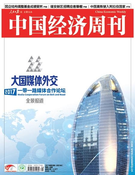 2017年第38期《中国经济周刊》封面