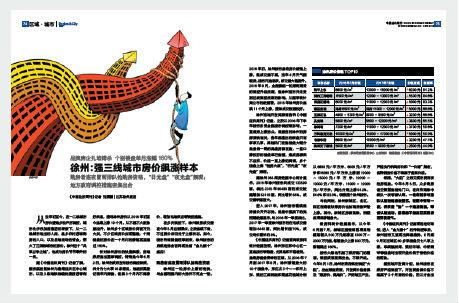 73-3 《中国经济周刊》9 月18 日报道
