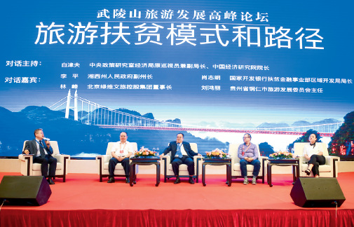 75 在中央政策研究室经济局原巡视员兼副局长、中国经济研究院院长白津夫(左一)看来,旅游业的关联性极强,而且现在已经进入大众旅游和全域旅游新时代,做好旅游的全产业链,必将带动一个区域的整体发展。
