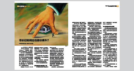 12-2 《中国经济周刊》第37 期《市长们如何拉住房价疯牛?》