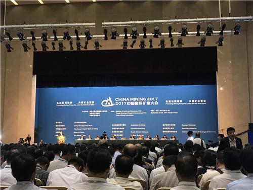 2017中国国际矿业大会开幕式现场(谢玮摄)
