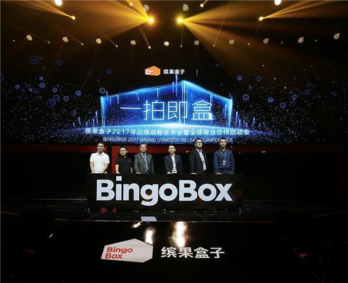 缤果盒子召开首次品牌战略发布会 发布小范FAN AI