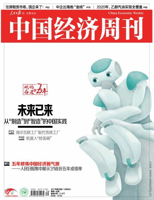 《中国经济周刊》2017年第39期封面