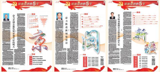 """p28-8 月 7 月 -9 月 19 日,《人民日报》在""""砥砺奋进的五年""""专栏内推出""""迎接党的十九大特别报道"""",每天用八个版的篇幅,全面展示各省区市和新疆生产建设兵团五年来的生动实践和取得的不凡成就。"""