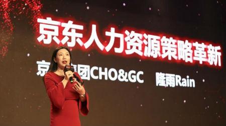 京东集团首席人力资源官及法律总顾问隆雨女士分享京东人力资源策略革新