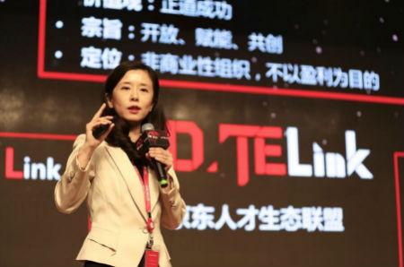 京东大学执行校长李庆欣女士介绍人才生态联盟的管理机制