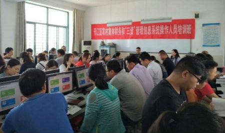 """3、邗江区举办""""三资""""管理信息系统操作人员培训班"""
