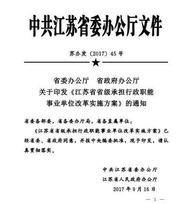 江苏两办下发《江苏省省级承担行政职能事业单位改革实施方案》的通知 之一