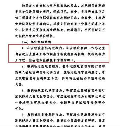 江苏两办下发《江苏省省级承担行政职能事业单位改革实施方案》的通知 之二