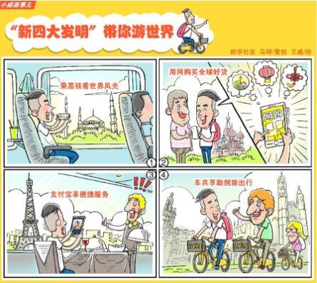 """资料漫画:""""新四大发明""""带你游世界 新华社发 王威 作"""