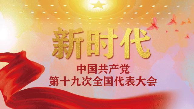 新时代 中国共产党第十九次全国代表大会