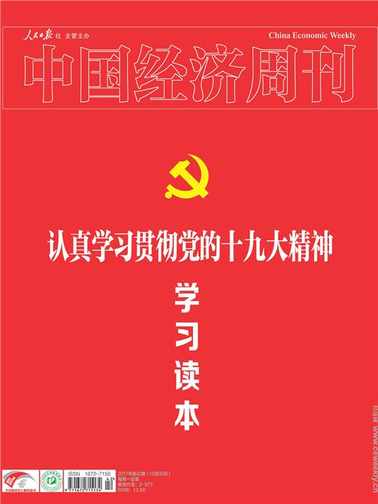 2017年第42期《中国经济周刊》封面