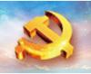 新时代 中共中央第十九次全国代表大会