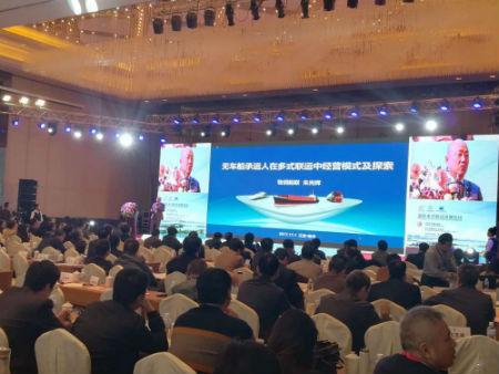 江苏物润船联网络股份有限公司董事长朱光辉在第四届中国国际物流发展大会作主旨演讲