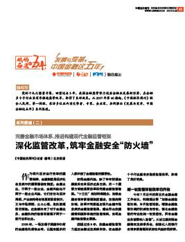 """p40 《中国经济周刊》2017 年第41 期《深化监管改革,筑牢金融安全""""防火墙""""》"""