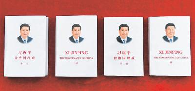 图为《习近平谈治国理政》第二卷中英文版的精装版和平装版。