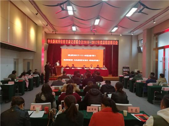 """11月7日,在""""11.8""""记者节来临之际,中央新闻单位驻甘肃记者联合会在兰州召开了2016—2017年度总结表彰大会。摄影 李开南"""