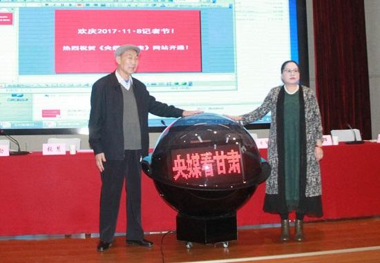 中央新闻单位驻甘肃记者联合会官网开通运行。摄影 李开南 (1)