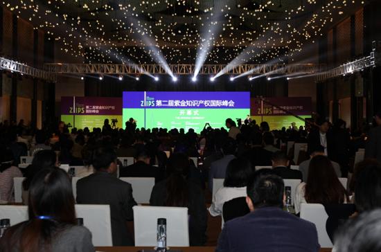 第二届紫金知识产权国际峰会现场