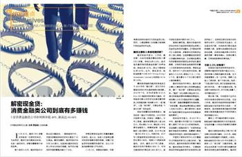 12 《中国经济周刊》第43期《解密现金贷:消费金融类公司到底有多赚钱》