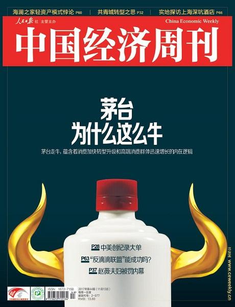 2017年第44期《中国经济周刊》封面