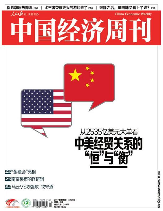 2017年第45期《中国经济周刊》封面