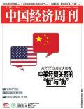 中美经贸关系