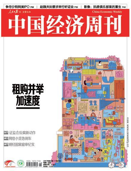 《中国经济周刊》2017年第46期封面