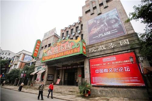 重庆两江影视城举行中国棋文化论坛 夏一仁摄