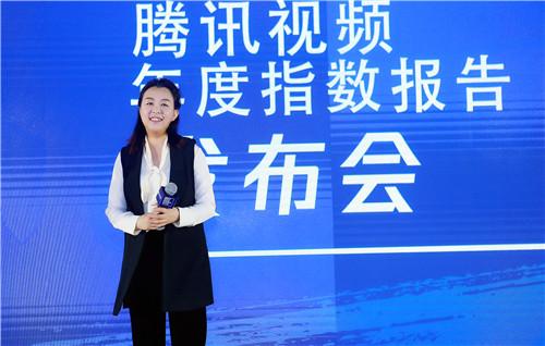 腾讯视频总编辑、企鹅影视高级副总裁王娟