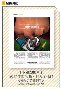 p40 《中国经济周刊》2017 年第46 期(11 月27 日)《网络小贷急刹车》