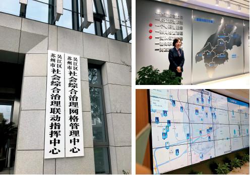 p69 吴江社会综合治理联动指挥中心不仅实现了社会治理问题及时发现和处置,还提升了预警和预防能力。