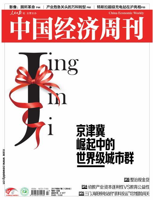 2017年第47期《中国经济周刊》封面