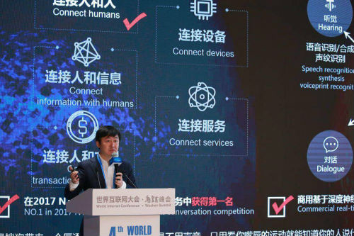 12月4日,搜狗CEO王小川在发表演讲时身后屏幕上同步呈现中英文双语字幕,英文译文也以与王小川相同音色的语音放出
