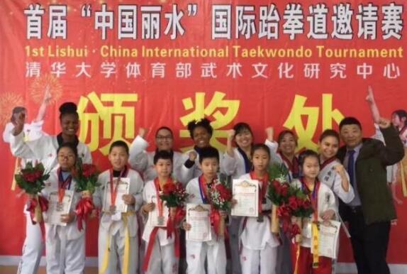 首届中国丽水国际跆拳道邀请赛圆满成功_快
