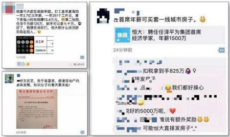 任泽平1500万元年薪的消息,引起网友热议。