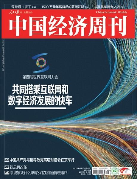 2017年第48期《中国经济周刊》封面