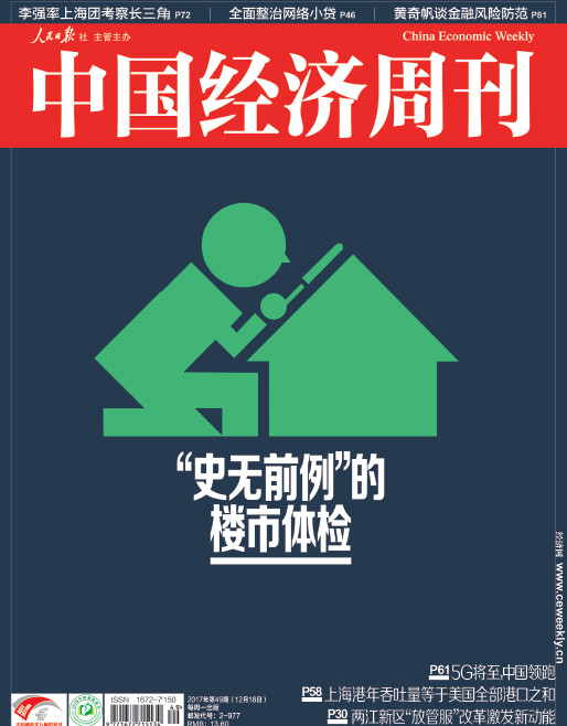 《中国经济周刊》2017年第49期封面