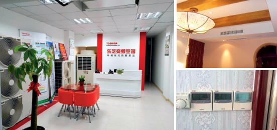 p70 在主打高端市场之余,东芝中央空调开始向大众消费拓展。