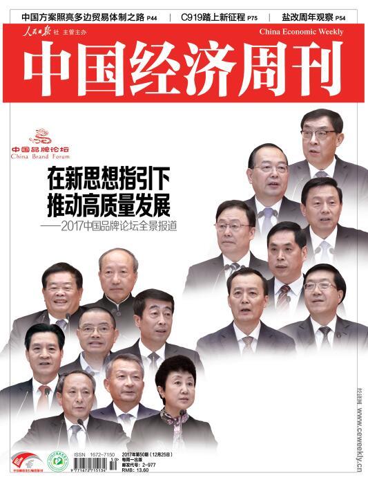 《中国经济周刊》2017年第50期封面