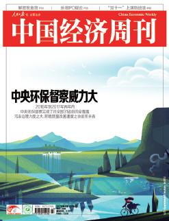 p33 《中国经济周刊》2017 年第43 期(11 月6 日)《中央环保督察威力大》